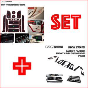 BMW 3シリーズ F30 F31 set インナー 内装 マット + カーボン柄 フロント 送風口 周り パネル 左右ハンドル用 内装保護 傷汚れかくし 車内イメージアップ|k-n-int