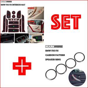 BMW 3シリーズ F30 F31 set インナー 内装 マット + カーボン柄 ドア スピーカー リング フロント/リア 内装保護 傷汚れかくし 車内イメージアップ|k-n-int
