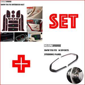 BMW 3シリーズ F30 F31 set インナー 内装 マット + カーボン柄 Mスポーツ用 ステアリング スイッチ回り パネル 内装保護 傷汚れかくし 車内イメージアップ|k-n-int