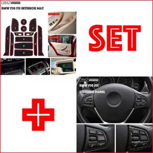 BMW 3シリーズ F30 F31 set インナー 内装 マット + カーボン柄 ノーマル用 ステアリング スイッチ回り パネル 内装保護 傷汚れかくし 車内イメージアップ|k-n-int