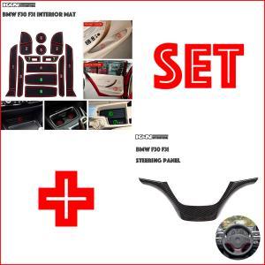 BMW 3シリーズ F30 F31 set インナー 内装 マット + カーボン柄 ノーマル用 ステアリング ハンドル パネル 内装保護 傷汚れかくし 車内イメージアップ|k-n-int