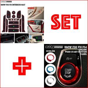 BMW 3シリーズ F30 F31 set インナー 内装 マット + B級品 エンジン プッシュスタートボタン パネル 内装保護 傷汚れかくし 車内イメージアップ|k-n-int