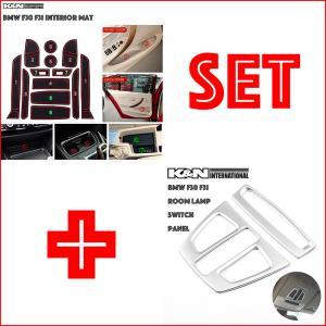 BMW 3シリーズ F30 F31 set インナー 内装 マット + シルバー ルームランプ 室内灯 スイッチ パネル 内装保護 傷汚れかくし 車内イメージアップ|k-n-int