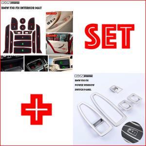 BMW 3シリーズ F30 F31 set インナー 内装 マット + シルバー パワーウインド スイッチ パネル 左右ハンドル用 内装保護 傷汚れかくし 車内イメージアップ|k-n-int