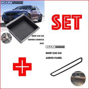 BMW 3シリーズ G20 G21 set センターコンソール ボックス BOX + カーボン柄 オーディオ デッキ 周り パネル 収納 とても便利 コンソール内2段使用|k-n-int