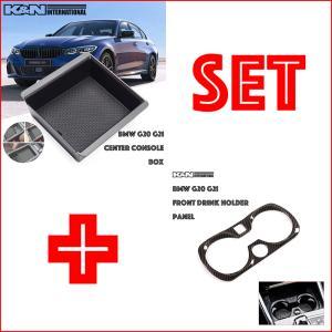 BMW 3シリーズ G20 G21 set センターコンソール ボックス BOX + カーボン柄 ドリンクホルダー 周り パネル 収納 とても便利 コンソール内2段使用|k-n-int