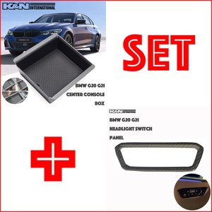 BMW 3シリーズ G20 G21 set センターコンソール ボックス BOX + カーボン柄 ヘッドライト スイッチ 周り パネル 収納 とても便利 コンソール内2段使用|k-n-int