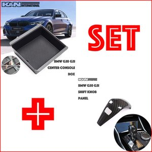 BMW 3シリーズ G20 G21 set センターコンソール ボックス BOX + カーボン柄 シフト パネル 収納 とても便利 コンソール内2段使用|k-n-int