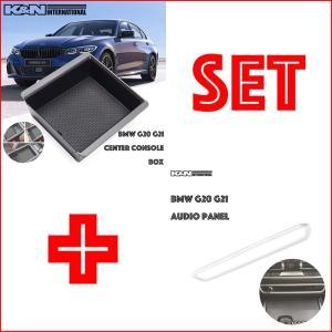 BMW 3シリーズ G20 G21 set センターコンソール ボックス BOX + シルバー オーディオ デッキ 周り パネル 収納 とても便利 コンソール内2段使用|k-n-int