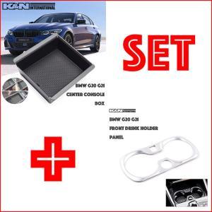 BMW 3シリーズ G20 G21 set センターコンソール ボックス BOX + シルバー ドリンクホルダー 周り パネル 収納 とても便利 コンソール内2段使用|k-n-int