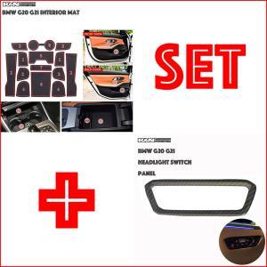 BMW 3シリーズ G20 G21 set インナー 内装 マット + カーボン柄 ヘッドライト スイッチ 周り パネル 内装保護 傷汚れかくし 車内イメージアップ|k-n-int
