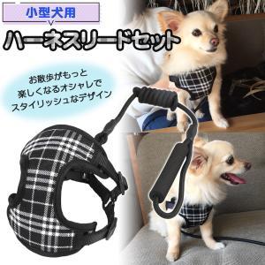 犬 ペット 小型犬 かわいい チェック柄 リード ハーネス セット 4色 2サイズ 簡単装着 ワンタッチ式|k-n-int