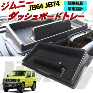 スズキ ジムニー SUZUKI JIMNY JB64 JB74 ダッシュボード ホルダー ボックス BOX 携帯 スマフォ 収納 とても便利 マット付き 内装 インテリア k-n-int