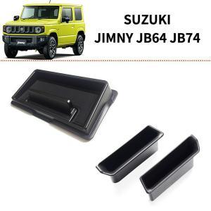 スズキ ジムニー SUZUKI JIMNY JB64 JB74 ダッシュボード ホルダー ボックス BOX + ドアハンドル ホルダー ポケット ボックス 携帯 スマフォ 収納 内装保護 k-n-int