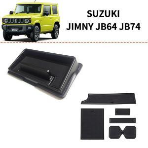 スズキ ジムニー SUZUKI JIMNY JB64 JB74 ダッシュボード ホルダー ボックス BOX + 内装 マット 右ハンドル用 携帯 スマフォ 収納 内装保護 傷汚れかくし k-n-int
