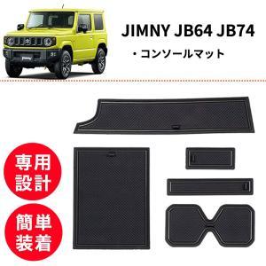 スズキ ジムニー SUZUKI JIMNY JB64 JB74 AT MT インナー 内装 マット ゴム ラバー 右ハンドル用 内装保護 傷汚れかくし 車内イメージアップ k-n-int