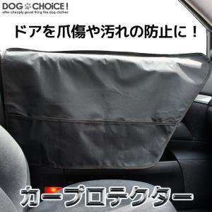 犬 ペット 自動車用 ドア プロテクター ガード 左右2枚セット 保護 爪傷 汚れ 防止 取り付け簡単 ドライブシートと併用OK アウトドア 水洗いOK|k-n-int