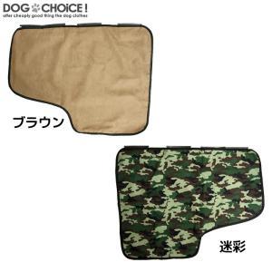 犬 ペット 自動車用 ドア プロテクター ガード 71×56cm 左右2枚セット 表面がセーム革素材なので丈夫で引っ掻き傷にも強い 保護 爪傷 汚れ 防止|k-n-int|05