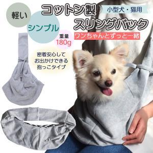 犬 ペット スリング バッグ 抱っこ ひも スタンダードタイプ 小型犬 猫用 飛び出し防止フック付き 春夏秋冬モデル|k-n-int