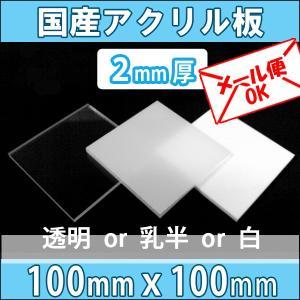 アクリル板 透明・乳半・白 2mm厚100mm×100mm|k-nsdpaint
