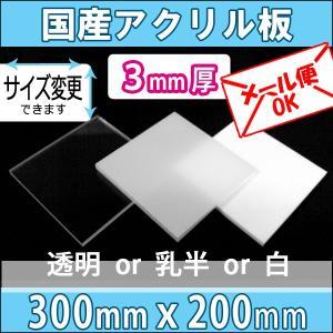 アクリル板 透明・乳半・白 3mm厚300mm×200mm|k-nsdpaint