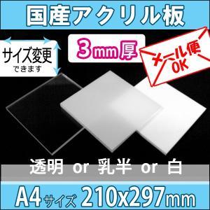 アクリル板 透明/乳半/白 3mm厚210mm×297mm A4サイズ|k-nsdpaint