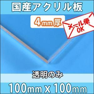 アクリル板 透明 4mm厚 100mm×100mm|k-nsdpaint