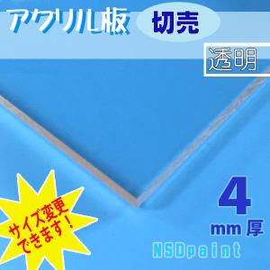 アクリル板 透明 4mm厚 300mm×200mm|k-nsdpaint