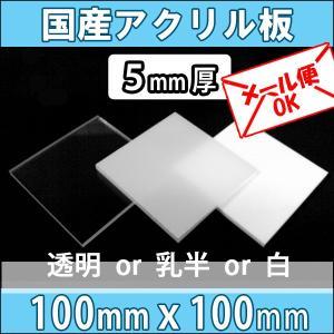 アクリル板 透明・乳半・白 5mm厚100mm×100mm|k-nsdpaint