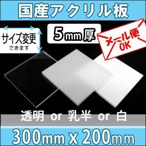 アクリル板 透明・乳半・白 5mm厚300mm×200mm|k-nsdpaint