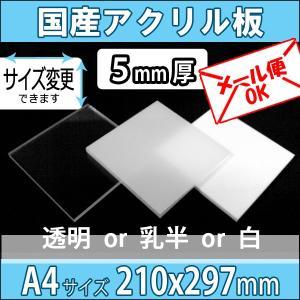アクリル板 透明/乳半/白 5mm厚210mm×297mm A4サイズ|k-nsdpaint