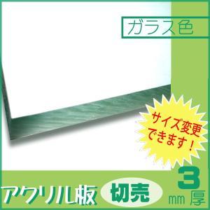 アクリル板 ガラス色 3mm厚 300mm×200mm|k-nsdpaint
