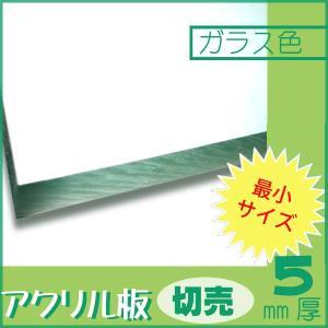 アクリル板 ガラス色 5mm厚 100mm×100mm カット売り