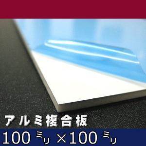 アルミ複合板 片面白ツヤ3mm厚 100mm×100mm|k-nsdpaint