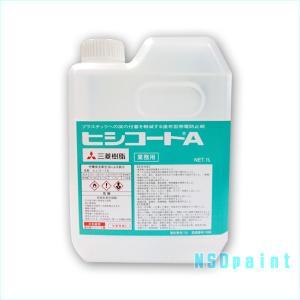 ヒシコートA 帯電防止剤 三菱樹脂 1L|k-nsdpaint