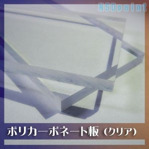 ポリカーボネート板 クリア(透明) 3mm厚A4(210mm×297mm) 1枚