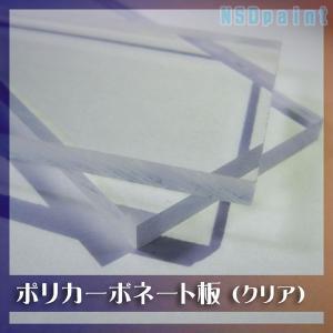 ポリカーボネート板 クリア(透明) 5mm厚500mm×500mm 1枚