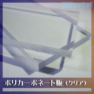 ポリカーボネート板 クリア(透明) 3mm厚B3(364mm×515mm) 1枚|k-nsdpaint