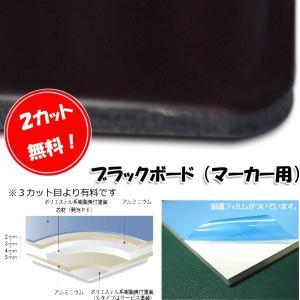 [大型便] スチール複合板 ブラックボード マーカー用 3mm厚910mm×1820mm|k-nsdpaint