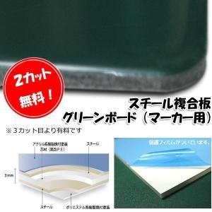 [大型便] スチール複合板 グリーンボード マーカー用 3mm厚910mm×1820mm|k-nsdpaint