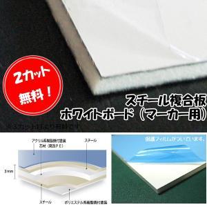 [大型便] スチール複合板 両面ホワイトボード マーカー用 CKホワイトボードLite 3mm厚910mm×2440mm|k-nsdpaint