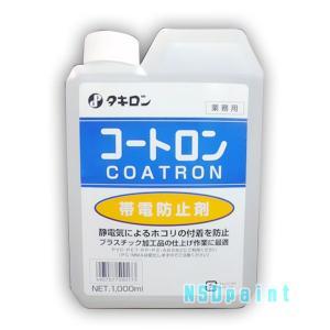 コートロン 帯電防止剤 タキロン 1000ml|k-nsdpaint