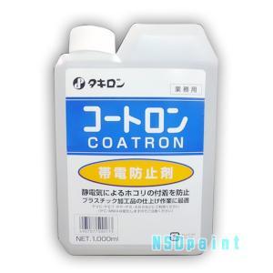 コートロン 帯電防止剤 タキロン 1000ml 6本|k-nsdpaint