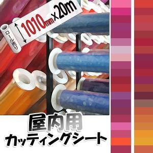 カッティングシート 1010mm幅×20M 赤系 40色|k-nsdpaint