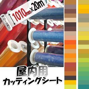 カッティングシート 1010mm幅×20M 茶・黄・緑 40色|k-nsdpaint