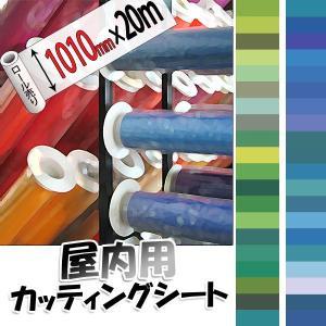 カッティングシート 1010mm幅×20M 緑・青系 40色|k-nsdpaint