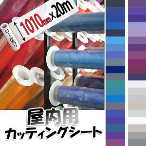 カッティングシート 1010mm幅×20M 青・紫・白・灰色 40色|k-nsdpaint