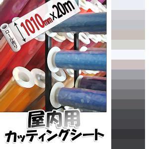 カッティングシート 1010mm幅×20M 白・灰・黒系 15色|k-nsdpaint