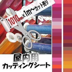カッティングシート 1010mm幅×1M(単価)カット売り 赤系 40色|k-nsdpaint