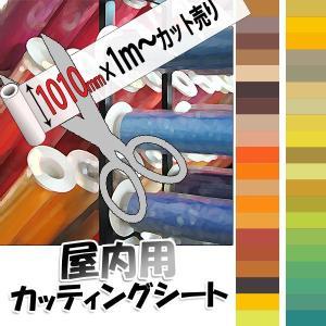 カッティングシート 1010mm幅×1M(単価)カット売り 茶・黄・緑 40色|k-nsdpaint